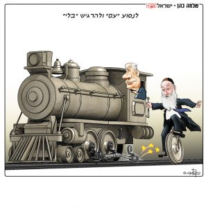 שלמה כהן, ישראל היום, 27.11.2017